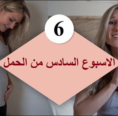 علامات الحمل في الأسبوع السادس